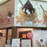鯛パフェ海浜幕張店:クレミアと鯛焼きのコラボは幸せ方程式♪