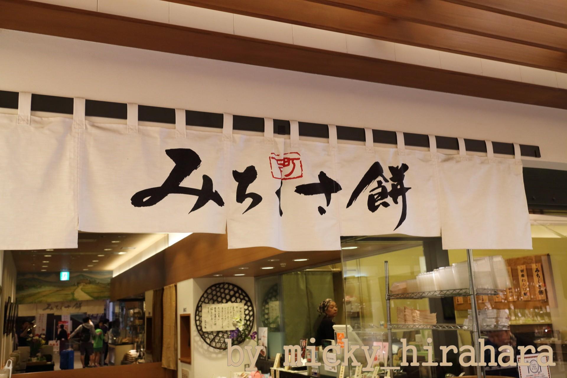 新杵 みちくさ餅(押上):東京スカイツリーで激ウマな福福だんごを食べよう!
