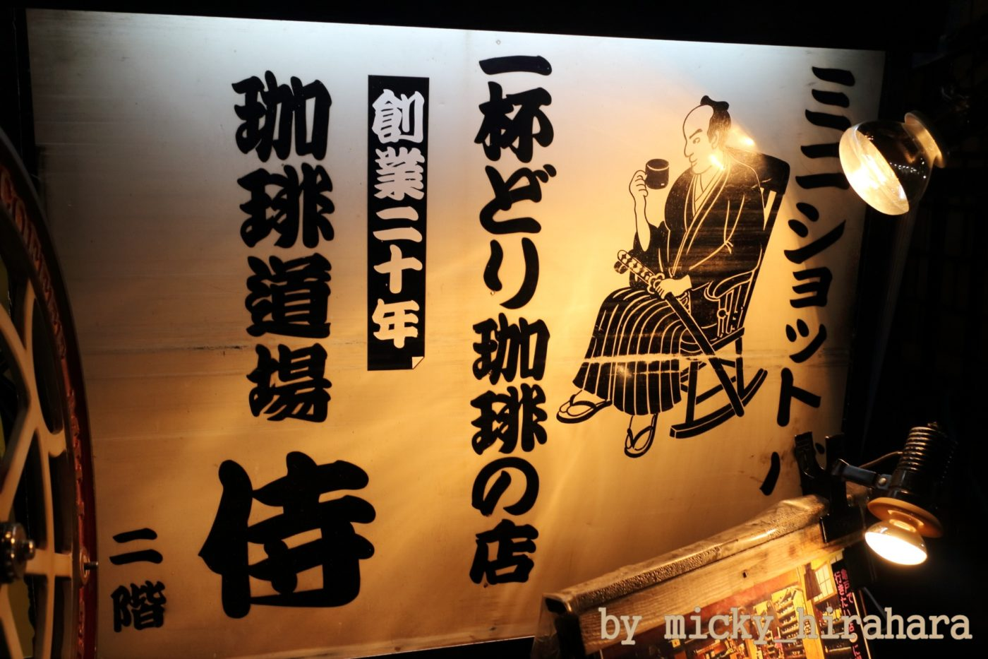 珈琲道場 侍
