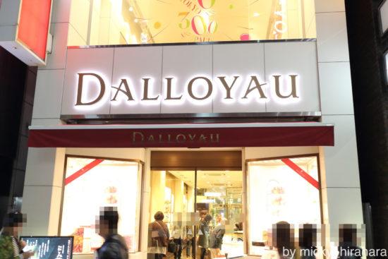 ダロワイヨ銀座本店