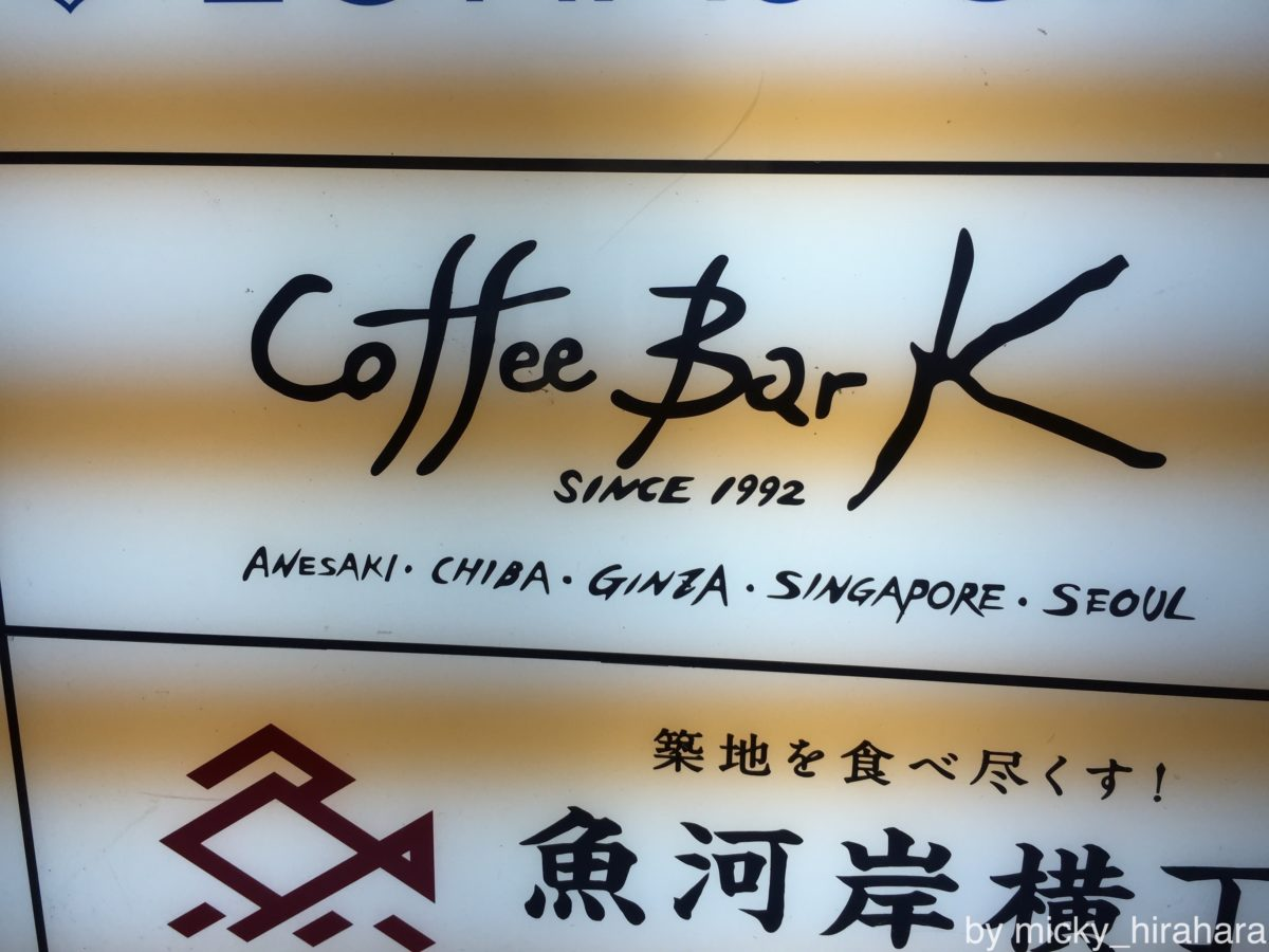 Coffee Bar K