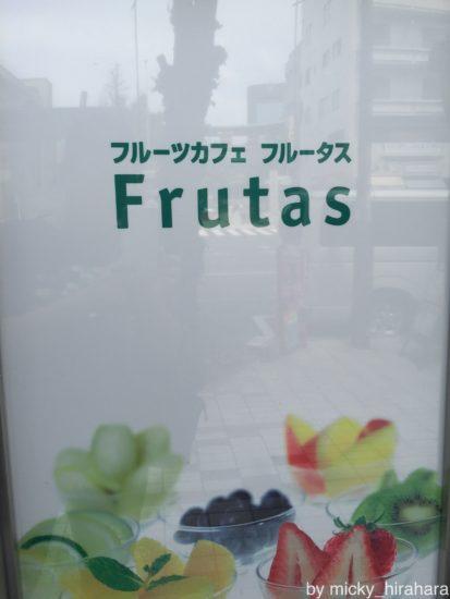 フルータス