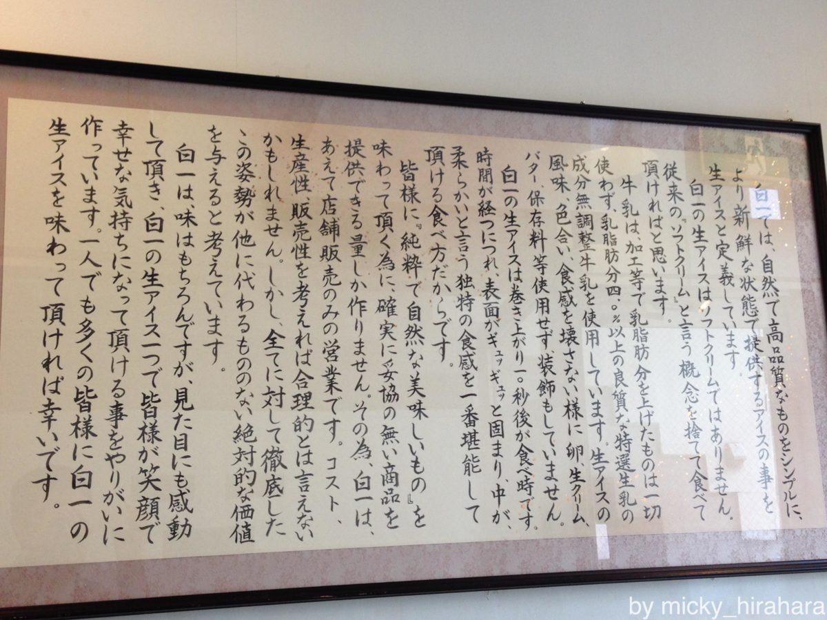 白一渋谷店