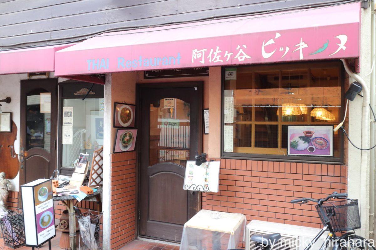 ピッキーヌ(阿佐ヶ谷)