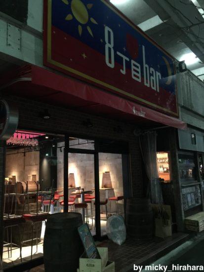 8丁目bar