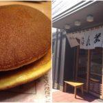 東京都内の美味しいどら焼き8選(随時更新)【まとめ記事】