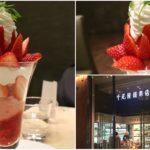 千疋屋総本店 KITTE丸の内店:東京駅で極上フルーツパフェに癒されよう!
