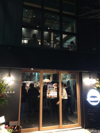 富士屋本店 日本橋浜町