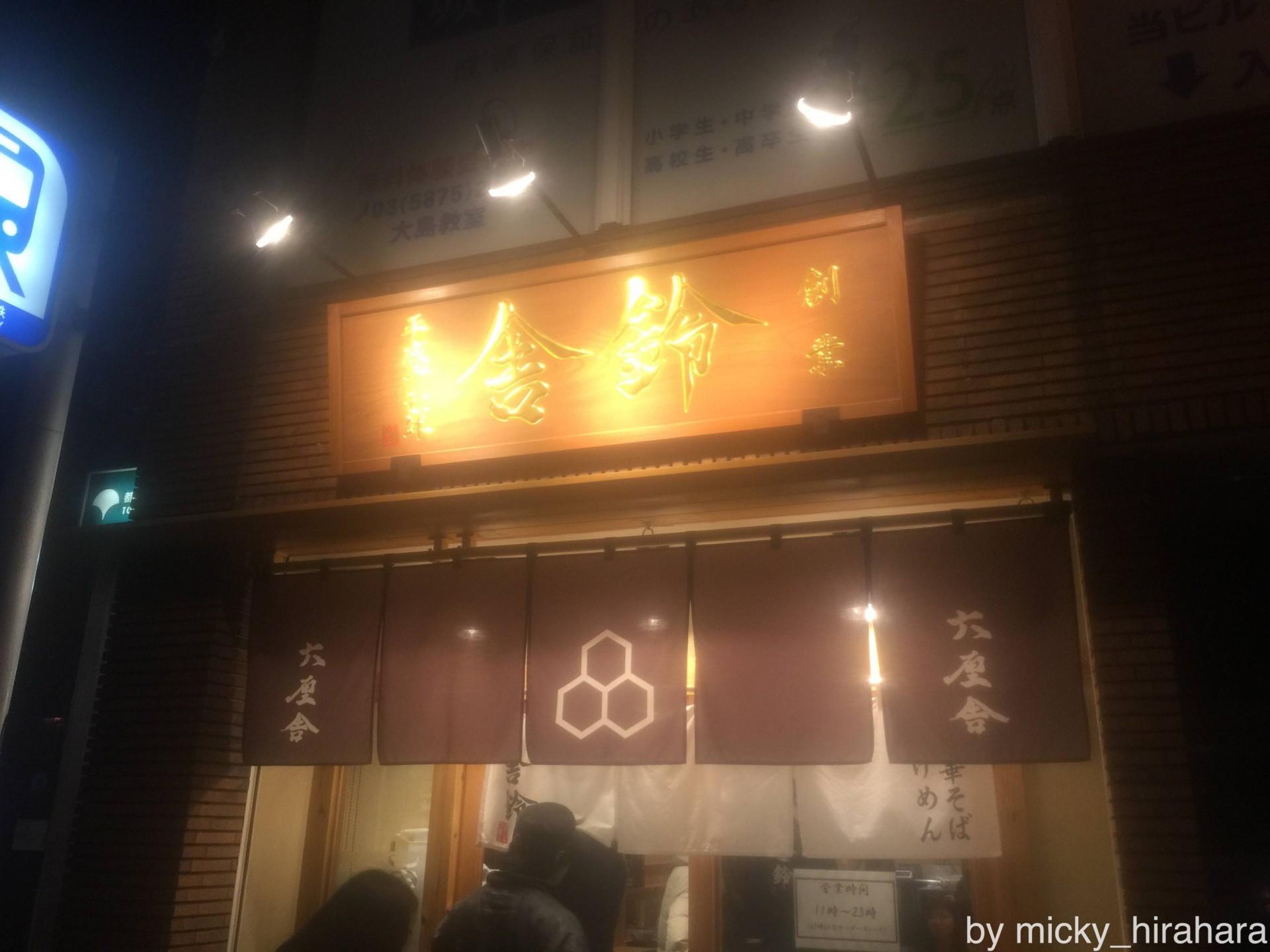 舎鈴大島駅前店