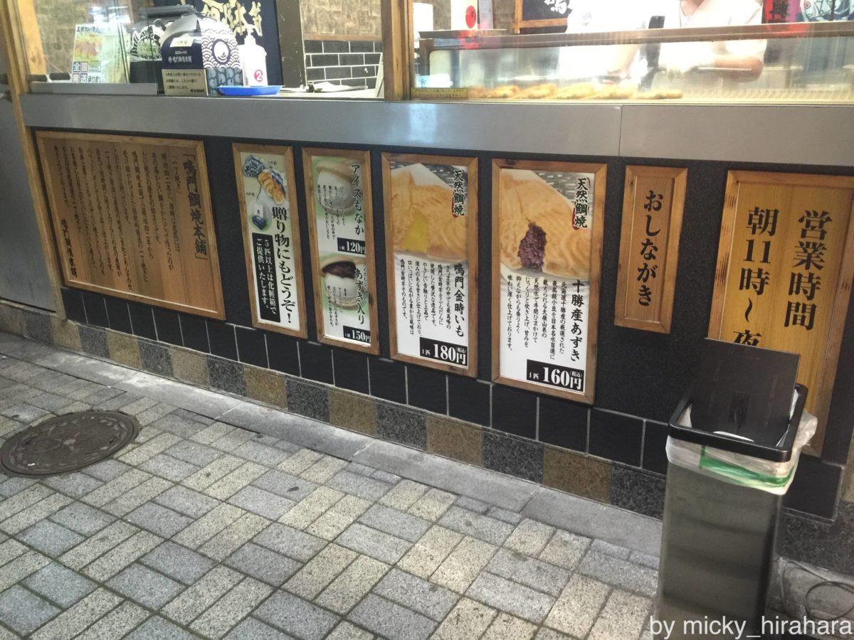 鳴門鯛焼本舗神田
