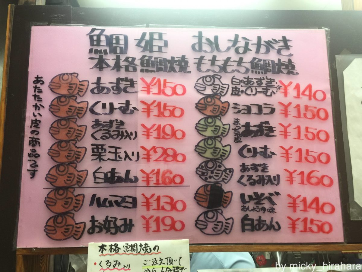 鯛姫 下総中山店