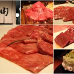 生粋(末広町)高級焼肉コースが6300円の高コスパ!一度は行くべし!