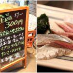 大友(新橋):料理が300円均一の立ち飲み居酒屋!和やかな雰囲気も素敵♪