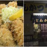 とんかつしのざき(行徳)揚げ物・大食い好きにはたまらないデカ盛りの定食!