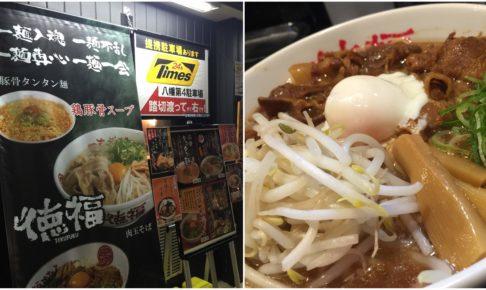 徳福八幡店