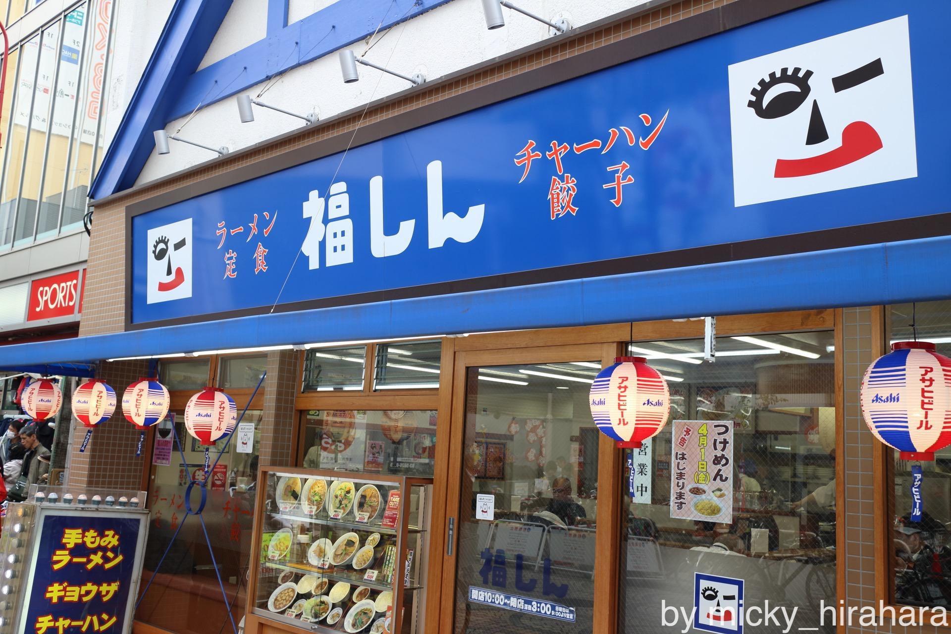 福しん浅草店
