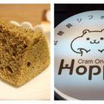 【閉店】クラムワンズホッペ(北砂):砂町銀座で低糖質のヘルシーシフォンケーキをゲット!ダイエット中もOK!
