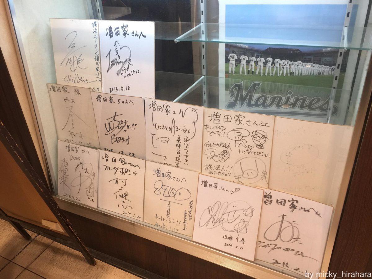 増田家海浜幕張