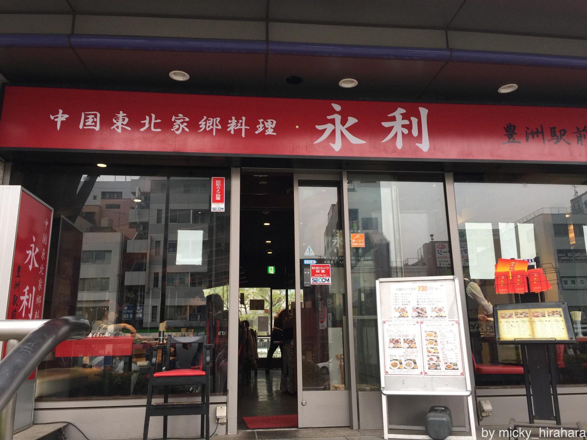 永利豊洲店