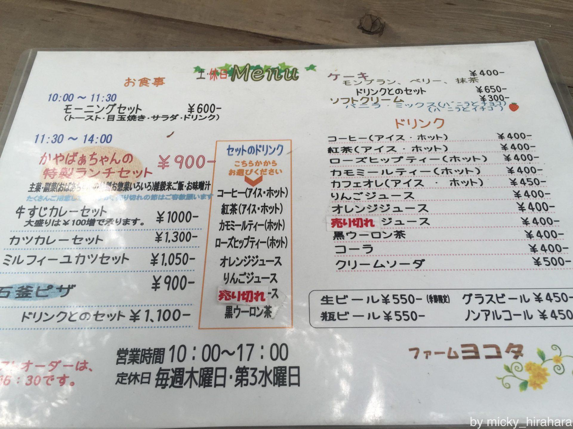 ファームヨコタ
