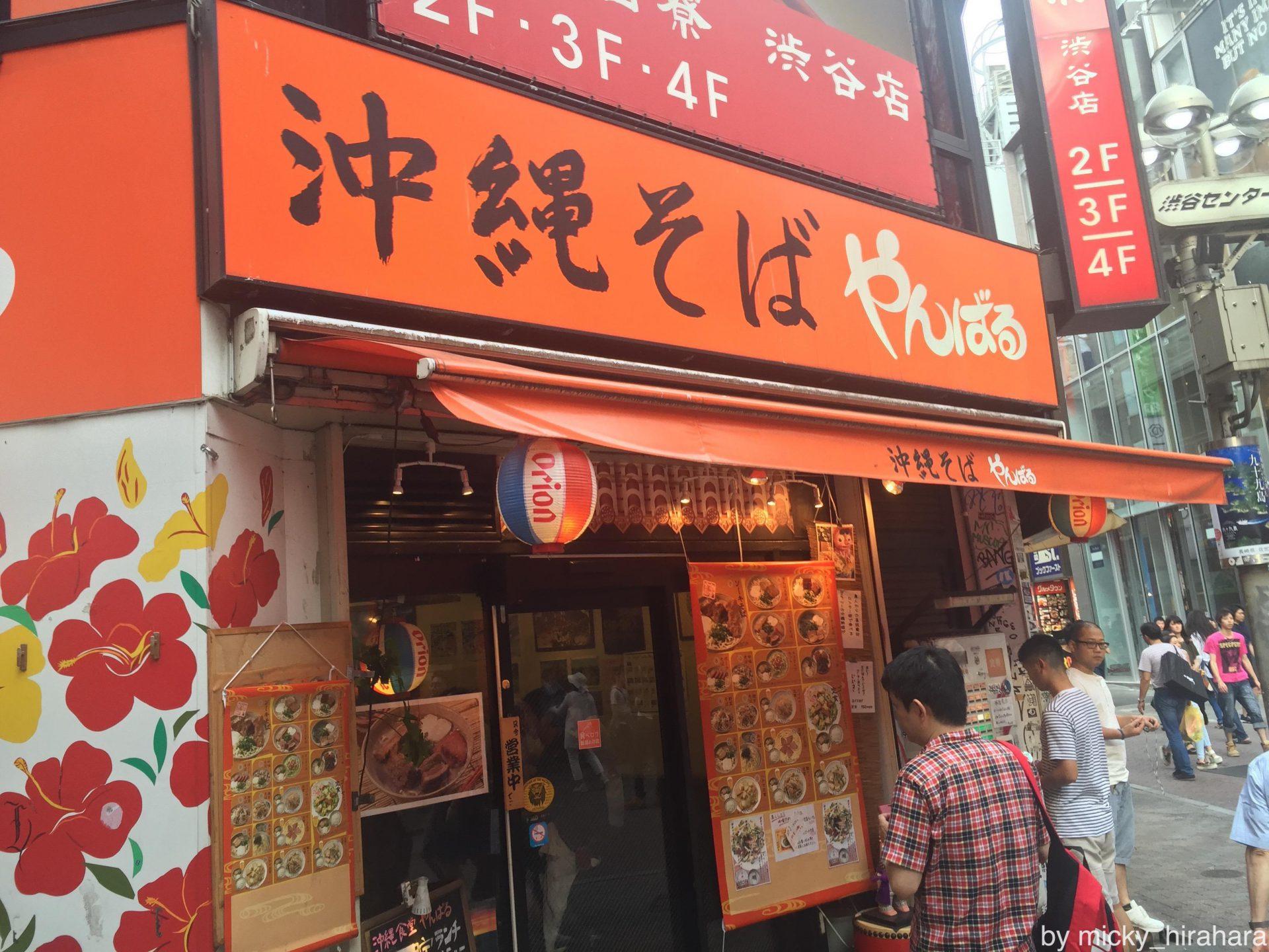 やんばる渋谷店:お手軽に沖縄料理を楽しめる!飲んだ後の〆にも最適だよ!