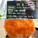 椛屋(梅島):素材にこだわった絶品かき氷が足立区の下町で食べられるよ!