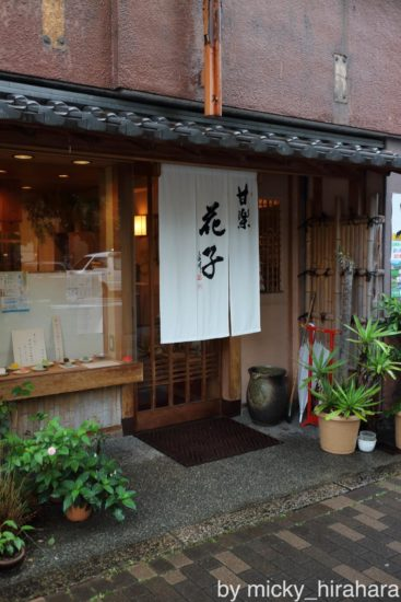 甘楽花子(丸太町):京都で誰でも気軽に楽しめる上和菓子!