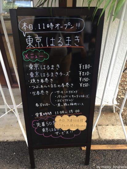 東京はるまき大島店