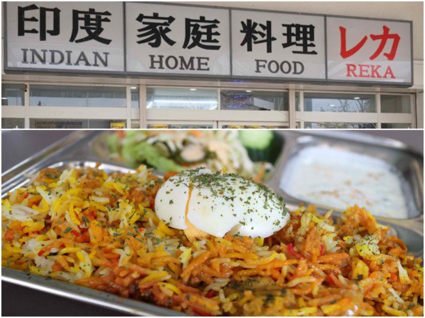 インド家庭料理レカ