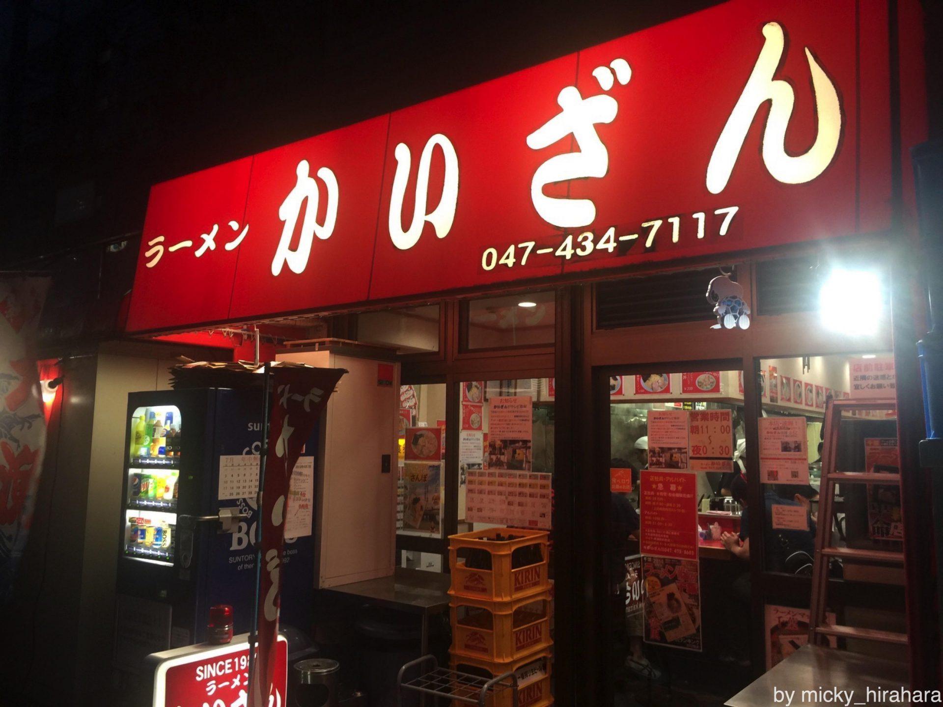 かいざん西船橋店:ネギラーメン好きにおススメのラーメンショップ!