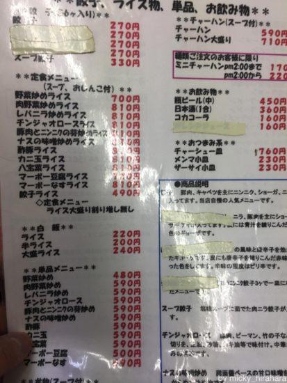 ラーメン大学大島店