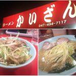 かいざん西船橋店:ネギラーメンやチャーシュー丼が大満足のラーメン店