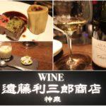 神泉 遠藤利三郎商店:渋谷の隠れ家的なワインバーで素敵なデートを♪