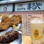 立呑みとんかつまるや(新橋)串カツ・揚げ物をコスパ良く立飲みで楽しむ!