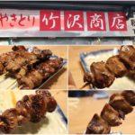 やきとり竹沢商店(北砂):砂町銀座の大振りでコスパ良い焼き鳥屋さん