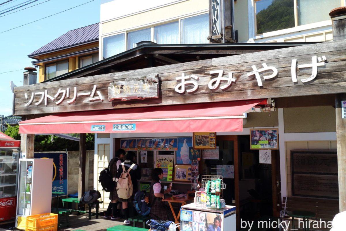 宇須岸の館