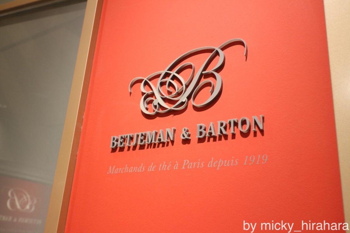 ベッジェマン&バートン