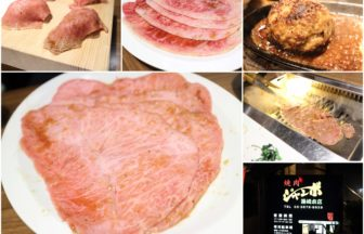 焼肉ジャンボ篠崎本店