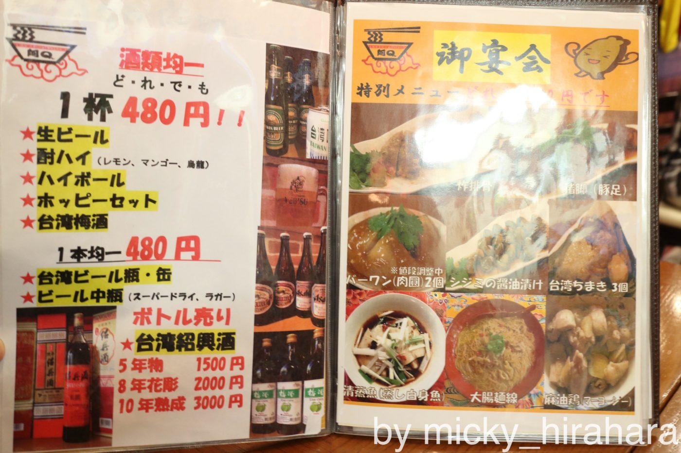 台湾屋台 阿Q麺館