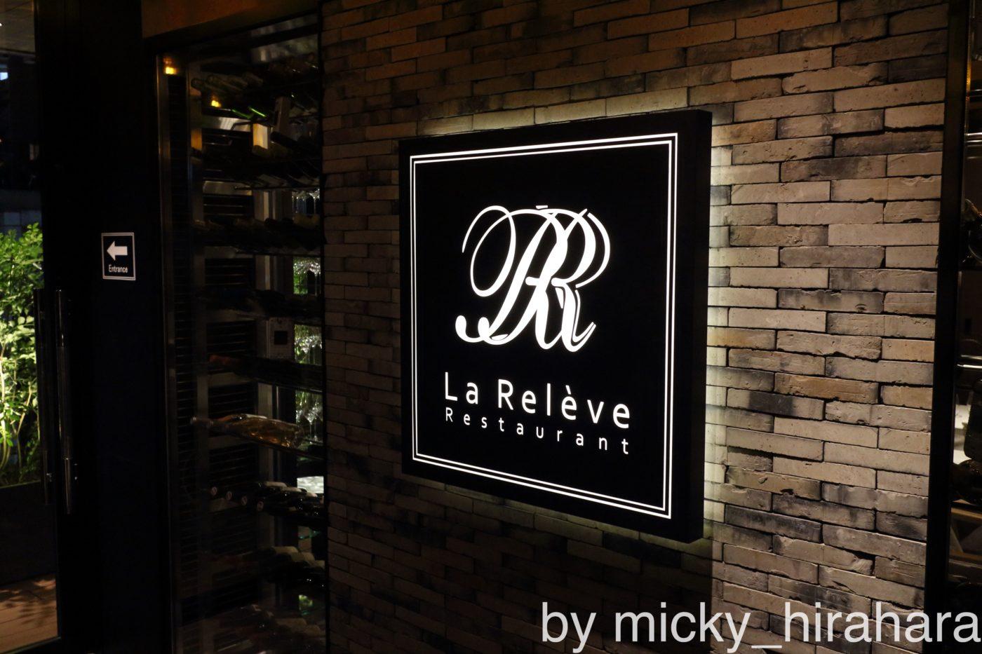 レストラン・ラ・ルレヴ