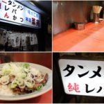 【2018/03で閉店】味の工房 菜苑 本店 :浅草で純レバ丼を食べるべき町中華の名店