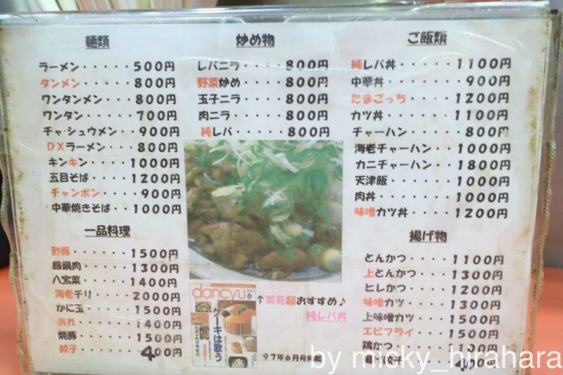 味の工房 菜苑 本店