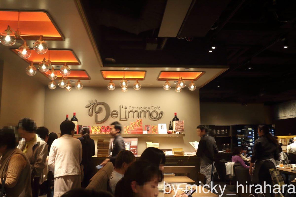 パティスリー&カフェ デリーモ 東京ミッドタウン日比谷