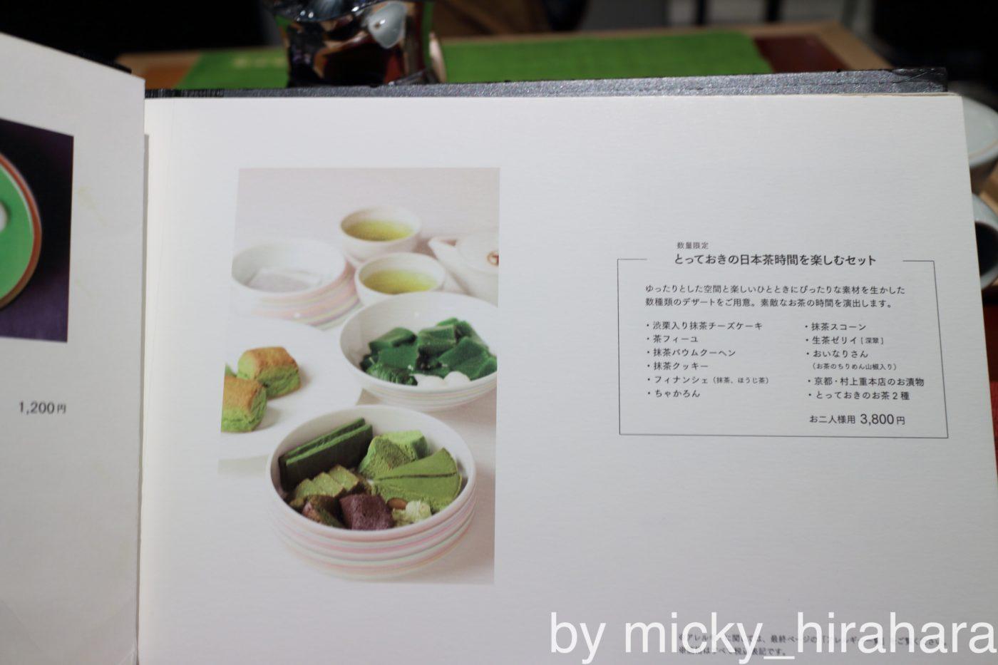 中村藤吉本店 銀座