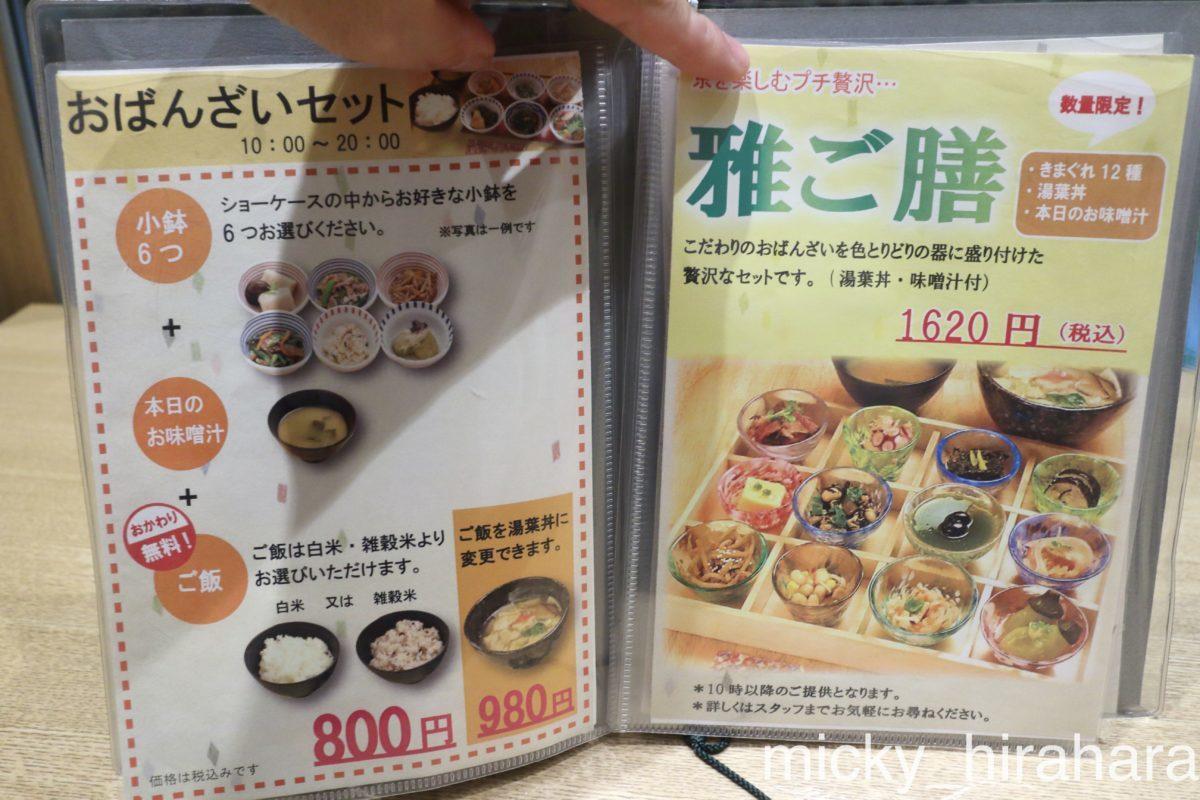 京菜味のむら