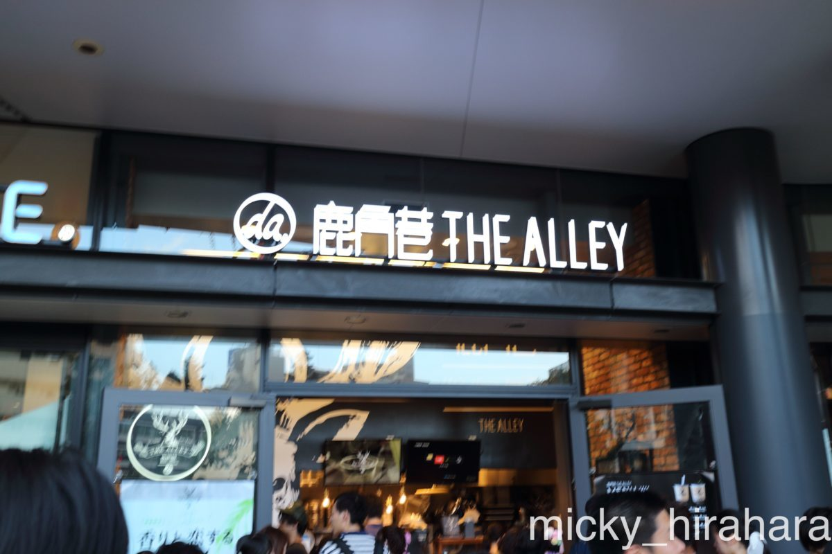 ジ アレイ東京スカイツリータウンソラマチ店