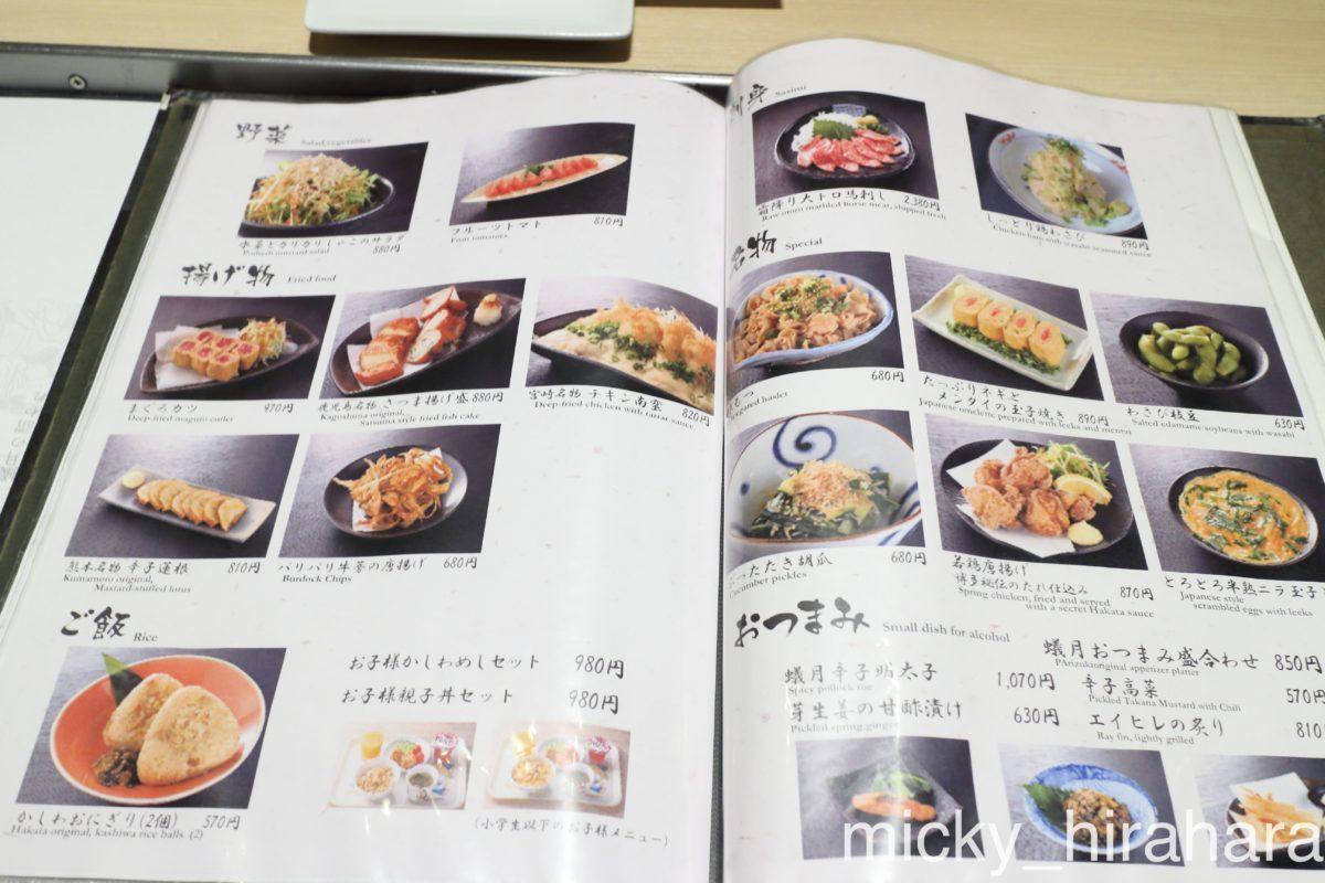 蟻月 東京スカイツリータウン・ソラマチ店