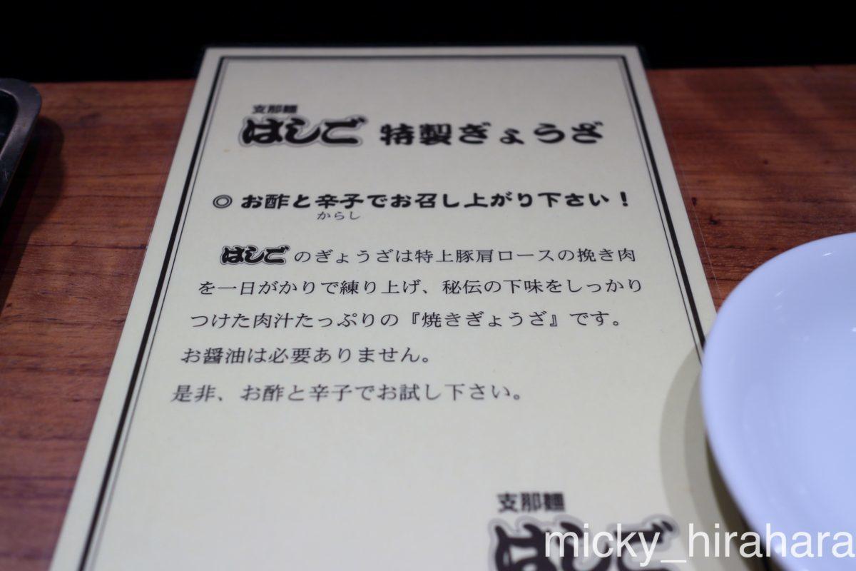 支那麺 はしご 本店(銀座)