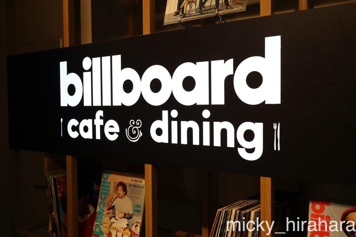 ビルボードカフェ&ダイニング