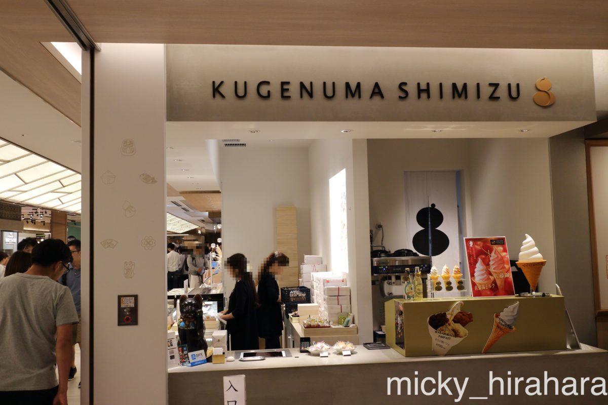 KUGENUMA SHIMIZU